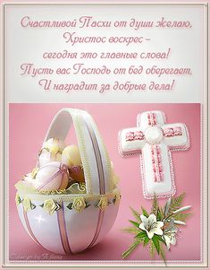 Christ Is Risen, Disney Wallpaper, Cool Pictures, Baby Shoes, Birthday, Holiday, Cards, Gifts, Happiness
