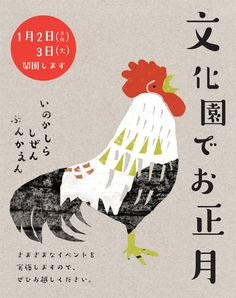 Gfx Design, Flyer Design, Retro Design, Graphic Design Illustration, Illustration Art, Animal Graphic, Communication Art, Japanese Poster, Art Courses