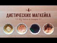 Четыре кекса в кружке без масла и сахара (ПП вариант)