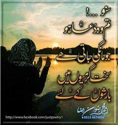 Hmmm Beautiful Poetry, Beautiful Words, Rainy Dayz, Urdu Shayri, Urdu Quotes, Urdu Poetry, Hd Wallpaper, Wallpapers, Poems