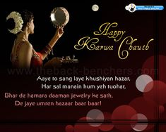 we have the best collection of Happy Karwa Chauth 2013 Facebook SMS wishes messages Greetings so today we are here to share the Happy Karwa Chauth 2013 SMS In Hindi, Quotes,Wishes In English, Karwa Chauth Facebook Status, 2013 Greetings.