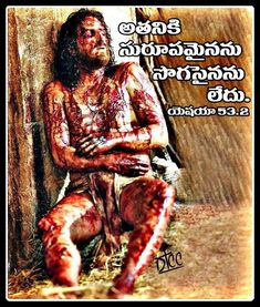 Jesus Quotes Images, Bible Words Images, Bible Verse Pictures, Jesus Christ Quotes, Bible Qoutes, Prayer Quotes, Bible Scriptures, Love Quotes In Telugu, Telugu Inspirational Quotes