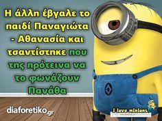 Πανάθα Minions, Greek, Jokes, Lol, Funny, Fictional Characters, The Minions, Husky Jokes, Memes