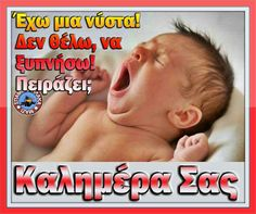 All Kids, Greek Quotes, Good Morning, Messages, Humor, Children, Funny, Baby, Table Runners