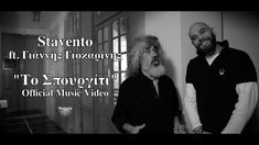 Stavento ft. Γιάννης Γιοκαρίνης - Το Σπουργίτι   Οfficial Music Video