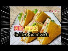 马来西亚素食🇲🇾黄金三文治💥殿堂级的美食✨制作简单,材料非常随意 Golden Sandwich 《奶素》 - YouTube