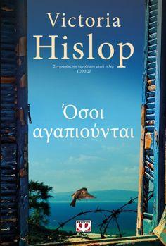Όσοι αγαπιούνται- Victoria Hislop  5 Μυθιστορήματα που πρέπει να διαβάσεις!   ediva.gr Pencil Organizer, French School, School Supplies, Literature, Fiction, Author, Books, Instagram, Camping