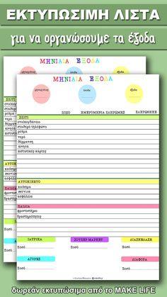 Οργανώνοντας τα μηνιαία έξοδα του σπιτιού με μία λίστα Family Rules, Home And Family, Tips & Tricks, Good Housekeeping, Sustainable Design, Organization Hacks, Organizing Ideas, Happy Planner, How To Know