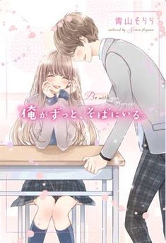 Anime Couples, Cute Couples, Cute Short Stories, Popular Manga, Anime Love Couple, Manga Covers, Drawing People, Aesthetic Art, Anime Art