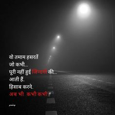 Punjabi Love Quotes, Love Quotes In Hindi, Sad Quotes, Wisdom Quotes, Life Quotes, Heart Touching Love Quotes, Broken Heart Quotes, Deep Words, True Words
