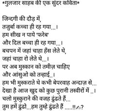 Poetry Hindi, Hindi Words, Hindi Shayari Love, Poem Quotes, Poems, Life Quotes, True Feelings Quotes, People Quotes, Morning Greetings Quotes