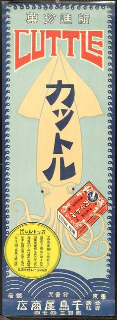 1924年。「新進珍菓カットル」、千島屋商店 Cuttle/Squid Fish advert