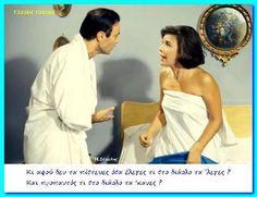 """""""ΤΖΕΝΗ ΤΖΕΝΗ"""" Greek Quotes, Just Kidding, Formal Dresses, Wedding Dresses, One Shoulder Wedding Dress, Comedy, Cinema, Jokes, In This Moment"""