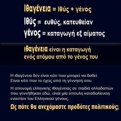 Ετυμολογία (ΚΤ) Word Symbols, Unique Quotes, Greek Quotes, Great Words, Greece Travel, Common Sense, Tell Me, Philosophy, Life Quotes
