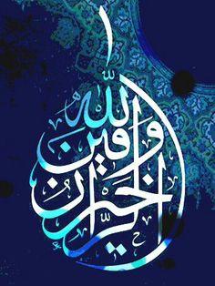 DesertRose♡Aayat Bayinat♡الله خير الرازقين♡ beautiful calligraphy art♡