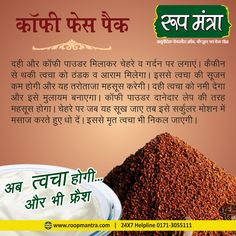 Health skin care - Roop Mantra Ayurvedic Fairness Cream Skin Care Tips Stayhealthywithayurveda Comment, Like & Share the Tips with Everyone Now Buy Our Roop Mantra Products Online www roopmantra com 24 Good Health Tips, Natural Health Tips, Health And Beauty Tips, Home Health Remedies, Skin Care Remedies, Mantra, Skin Care Cream, Skin Cream, Routine
