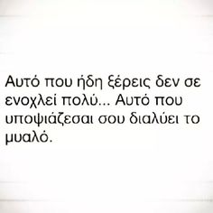 We heart it greek_quotes ideas quotes greek agapi quotes Poetry Quotes, Wisdom Quotes, Love Quotes, Funny Quotes, Quotes Quotes, Greek Words, Animal Jokes, Greek Quotes, Laugh Out Loud