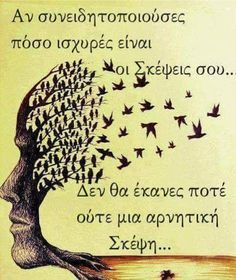 Greek Quotes, Wise Words, Self, Inspirational Quotes, Thoughts, Life, Roses, Art, Bonheur
