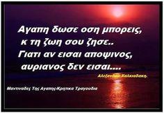 ΑΓΑΠΗ ΔΩΣΕ.. Greek Quotes, Poems, Sayings, My Love, Life, Inspiration, Crafts, Animals, Crete