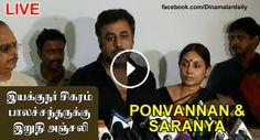 இயக்குநர் சிகரம் பாலச்சந்தருக்கு இறுதி அஞ்சலி- நேரடி ஔிபரப்பு14  #Kb #Cinema #Director......  மேலும் : http://www.dinamalar.com/#lplayer