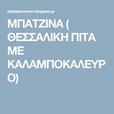 ΜΠΑΤΖΙΝΑ ( ΘΕΣΣΑΛΙΚΗ ΠΙΤΑ ΜΕ ΚΑΛΑΜΠΟΚΑΛΕΥΡΟ)