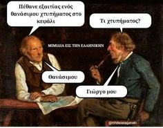 Funny Greek Quotes, Funny Quotes, Funny Memes, Jokes, Funny Stuff, Ancient Memes, Funny Cartoons, Lol, Information Technology
