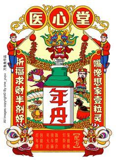 from万鱼鱼的插画王国-新年含 年丹 来年行大运