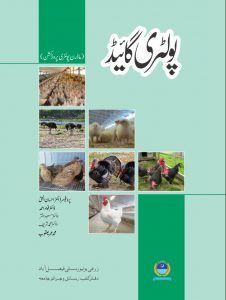 Poultry Guide Book PDF Free Download Free Books Online, Free Pdf Books, Free Ebooks, Farming Guide, Math Notes, Guide Book, Books To Read, Poultry Production, Poultry Diseases