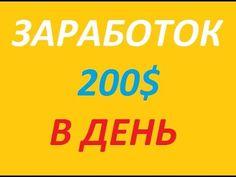 OLYMPTRADE . 8000 рублей за 10 минут