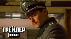 ЖЕНА СМОТРИТЕЛЯ ЗООПАРКА - Русский трейлер #2 2017 (Военный/Драма)