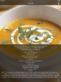 غسان سكر/شوربة البرتقال والجزر