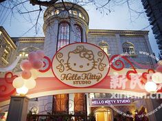 A trip to Shanghai is not complete without a visit to the beautiful Hello Kitty Studio, Xinhua Road :-)