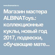 Магазин мастера ALBINAToys.: коллекционные куклы, новый год 2017, подвески, обучающие материалы, броши