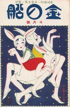 Poster - Kin no fune 金の船 (The Golden Boat) - fine art gallery Art And Illustration, Japanese Illustration, Japanese Graphic Design, Japanese Art, Pretty Art, Cute Art, Vintage Posters, Vintage Art, Art Mignon