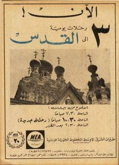 Middle east airlines flight ad from Beirut Lebanon to Jerusalem Palestine before 1967 Palestine History, Israel Palestine, Jerusalem, Middle East Airlines, Life In Egypt, Palestinian Embroidery, Old Egypt, Visit Egypt, Old Advertisements