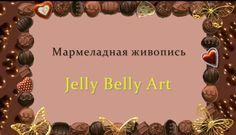 "Слайдшоу ""Мармеладная живопись Jelly Belly Art"""