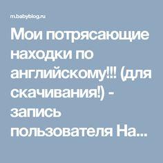 Мои потрясающие находки по английскому!!! (для скачивания!) - запись пользователя Наталья (Nata-Lada) в дневнике - Babyblog.ru