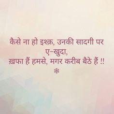 Sadgi jaan leti h Shyari Quotes, Desi Quotes, Hindi Quotes On Life, Crush Quotes, People Quotes, Poetry Quotes, Words Quotes, Life Quotes, Humour Quotes