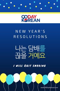Repin if you will quit smoking in 2017 ^^  Click pin for more New Year's Resolutions in Korean  #90DayKorean #SpeakKorean