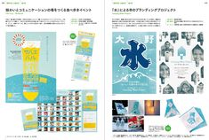 Come to My Town! : Effective Designs to Promote Local Communities Reference Book, My Town, Tourism, Branding Design, Promotion, Layout, Graphic Design, Books, Japanese Style