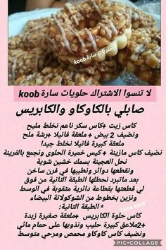 Arabic Sweets, Arabic Food, Algerian Recipes, Algerian Food, Biscuit Cookies, Biscuits, Deserts, Cooking Recipes, Vegetables