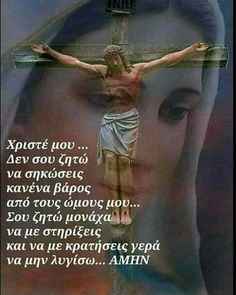Christian Pictures, Greek Quotes, Faith, Movie Posters, Fictional Characters, Easter, Good Morning Image Quotes, Be Nice, Film Poster