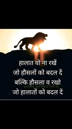 Sahi baaat hai trust your self be keep pations Chankya Quotes Hindi, Gita Quotes, Wisdom Quotes, Legend Quotes, Shyari Quotes, Motivational Picture Quotes, Motivational Quotes In Hindi, Inspirational Quotes Pictures, Motivational Thoughts