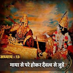 Revolution Of Thoughts : भगवदगीता एक वाक्य में . Krishna Quotes In Hindi, Hindu Quotes, Marathi Quotes, Quotes About God, Inspiring Quotes About Life, Meditation In Hindi, Good Leadership Quotes, Mahabharata Quotes, Geeta Quotes