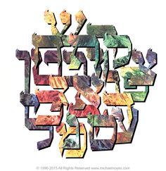 hebrew holy art   Hebrew, Alef-Bait, Calligraphy Art Plaques