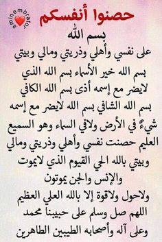 Doa Islam, Islam Beliefs, Islam Hadith, Islamic Teachings, Islam Religion, Islam Quran, Beautiful Quran Quotes, Beautiful Arabic Words, Islamic Love Quotes