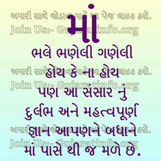 For Parents Gujrati Quotes Thanksgiving Quotes Quotes