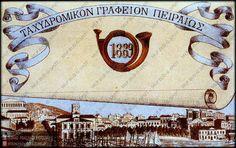 Poster του παλιού Ταχυδρομείου. [1899]
