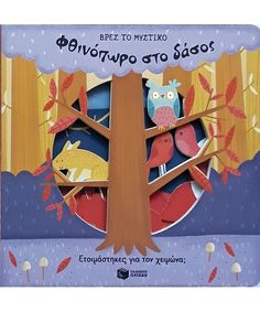 Gifts For Kids, Kindergarten, Ebooks, School, Diy, Gift Ideas, Amazing, Presents For Kids, Gifts For Children