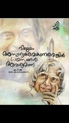 Apj Quotes, Life Quotes, Malayalam Quotes, Insta Me, Positive Quotes, Einstein, Positivity, Movie Posters, Movies